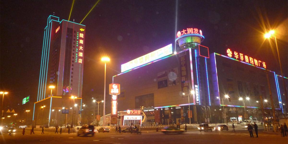 陇南大酒店