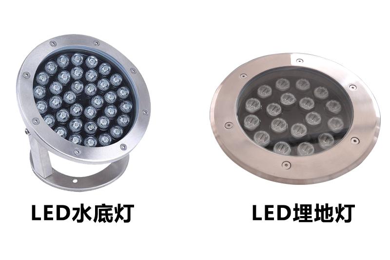LED水底灯和LED埋地灯傻傻分不清?