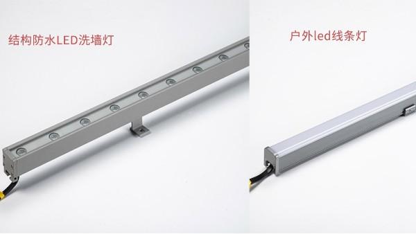 LED洗墙灯和LED线条灯的区别