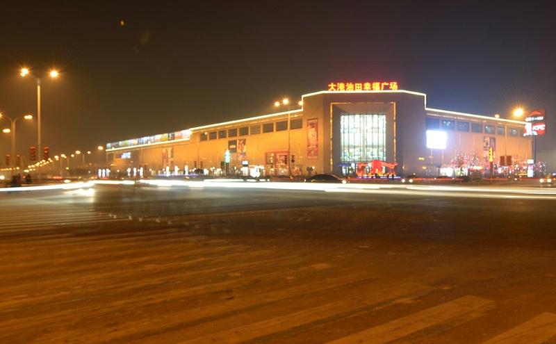 大港油田幸福广场照明亮化