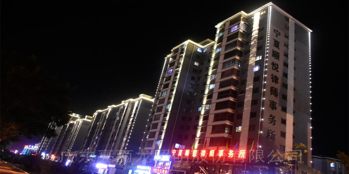 宁夏顺悦律师事务所楼体照明亮化工程