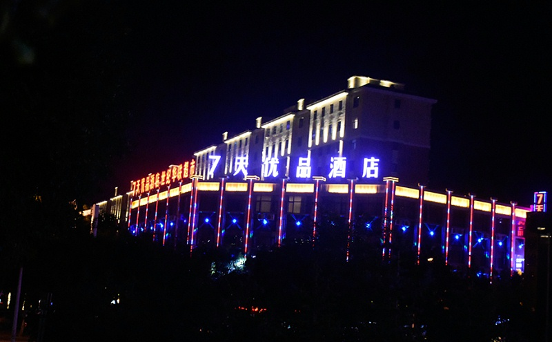 宁夏7天优品酒店楼体亮化