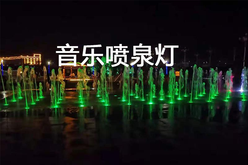 通榆音乐喷泉灯项目