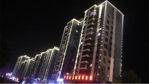 建筑楼体亮化工程