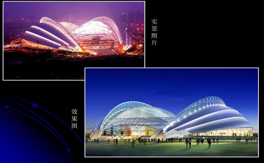 沈阳体育馆工程项目