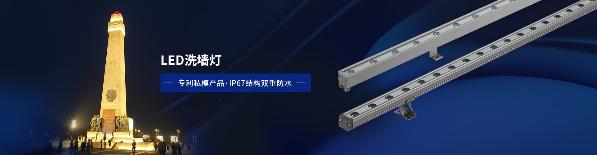 亮丽龙LED洗墙灯 专利私模产品,透光率高无光斑,混光均匀,无缝对接,IP67结构双重防水