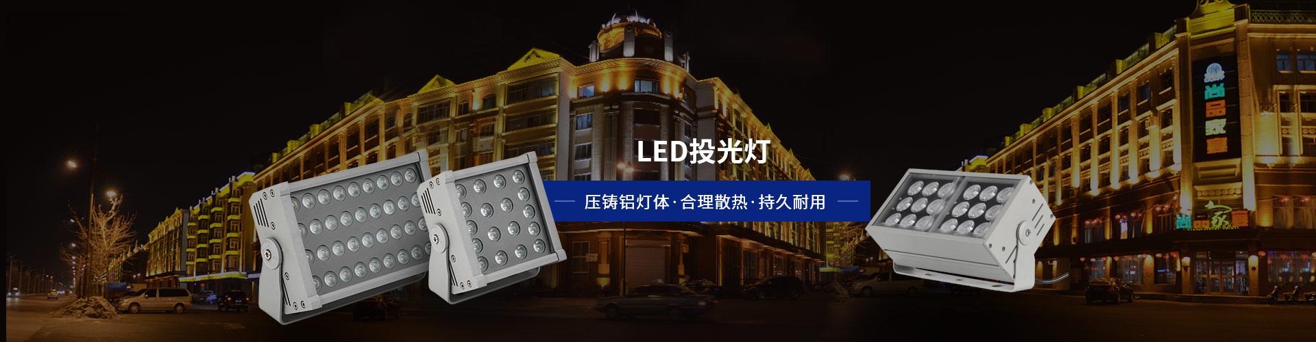 亮丽龙-LED投光灯  压铸铝灯体,合理散热,持久耐用