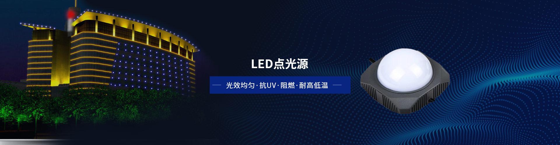 亮丽龙LED点光源 光效均匀,抗UV(紫外线),阻燃,耐高低温,耐压耐破裂