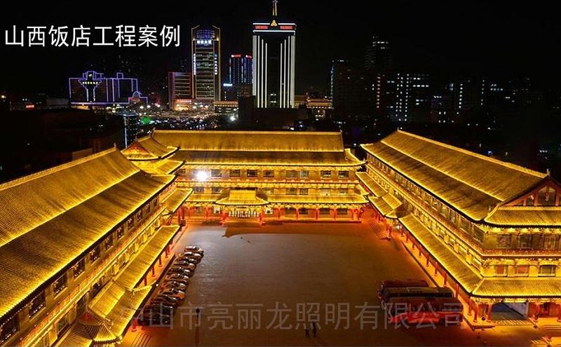 山西特色建筑饭店亮化项目