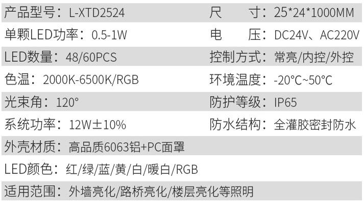 LED线条灯L-XTD2524参数