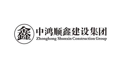 亮丽龙合作客户-中鸿顺鑫建设集团