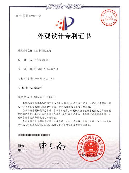 亮丽龙-LED斜面线条灯外观设计专利证书