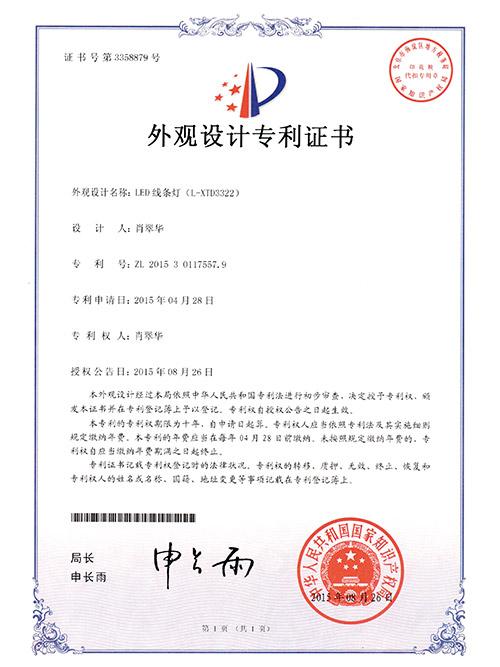亮丽龙-LED线条灯外观设计专利证书