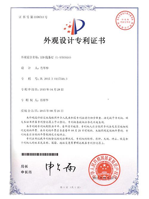 亮丽龙-LED线条灯外观设计专利证书(L-XID3024)