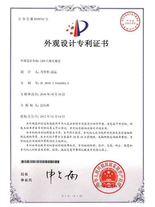 亮丽龙-LED八角光束灯外观设计专利证书