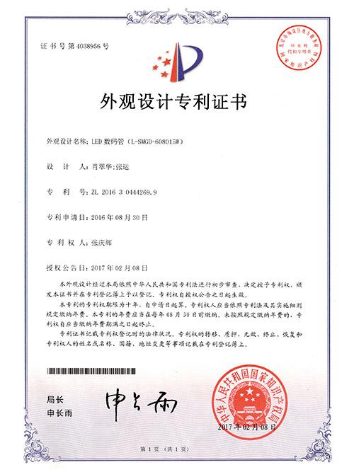 亮丽龙-LED数码管外观设计专利证书